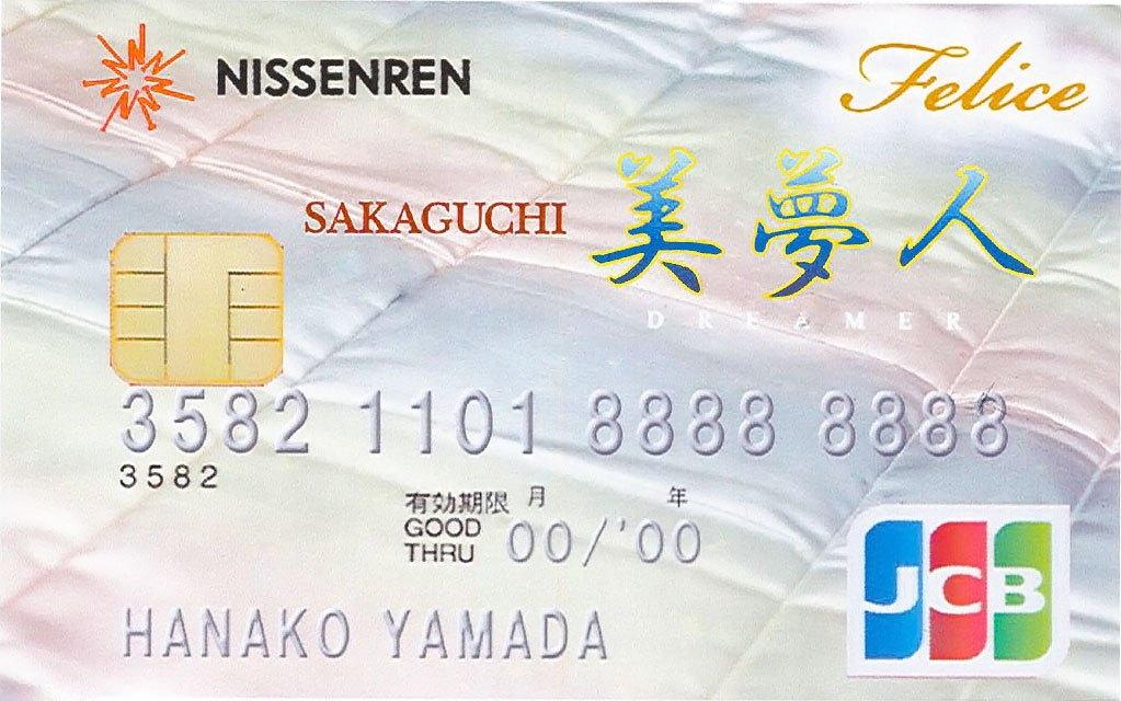 サカグチカード